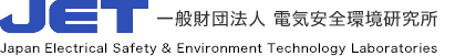 JET 一般財団法人 電気安全環境研究所