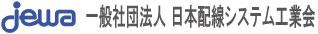 JEWA 日本配線システム工業会