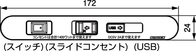 NSC-USB5707USB2A寸法正面