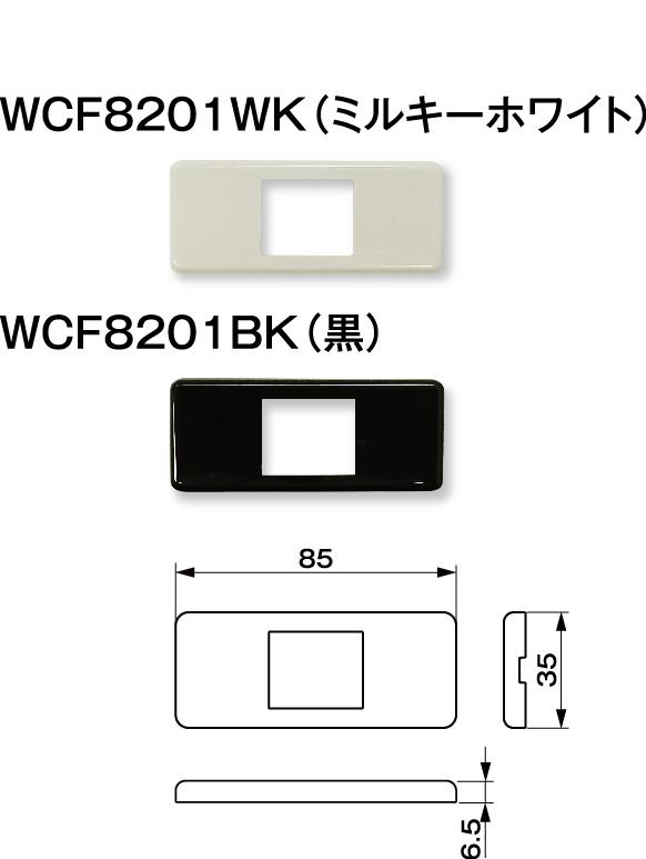 WCF8201情報まとめ