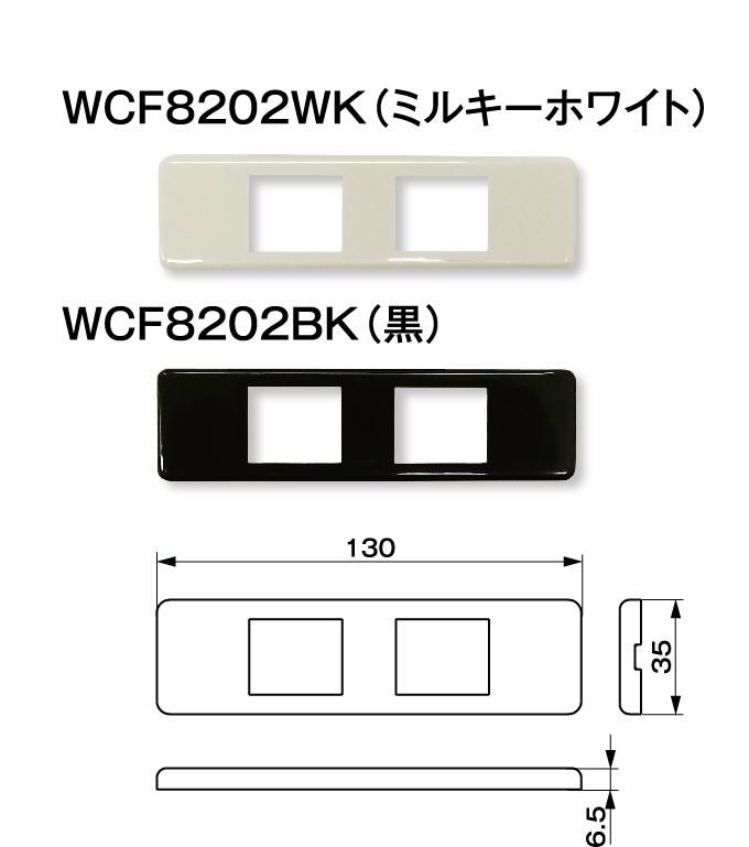 WCF8202情報まとめ