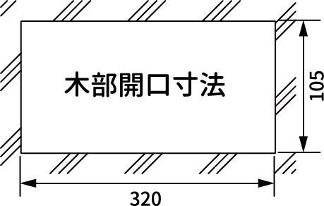 NT-113寸法